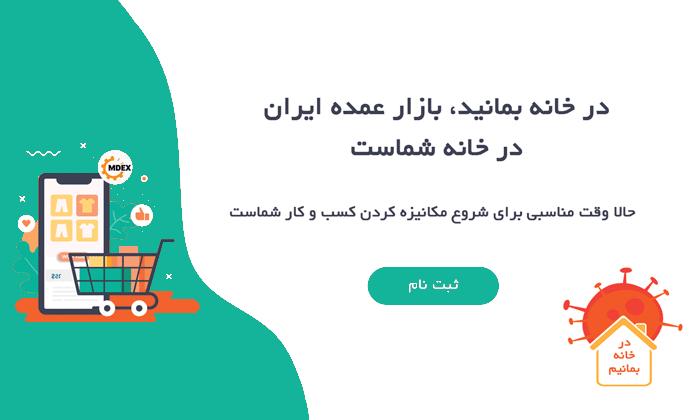 فروش عمده ایران حراج